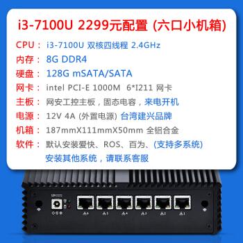 3865 U/i 3-7100/i 5-7200/i 7-7500六ネットのギガガの制御機の柔らかいルータの全体機のミニコンピュータのホストコンピュータi 3-7100 U 8 G 128 G
