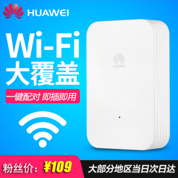 HUAWEIws 331 c拡張版無線拡張器増強WiFi-Fiの中継器のルート壁に強い白(ws 331 c拡張版)