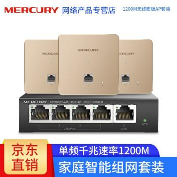 MERCURY(MERCURY)パネルAPセット無線WIFI壁ルータ86型ホテル企業家庭用知能ネットワークネットワークネットワークネットワーク1200 Mギガダイパネル金×3+ギガ一体機
