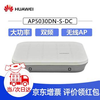 HUAWEI(HUAWEI)AP 5030 DN-S DCギガ無線AP室内デュアルバーン吸頂式WIFI AP 5030 DN-S DC