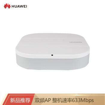 HUAWEI(HUAWEI)AP 100 EC企業室内無線アクセスAPデビュー+POE電源なし単品