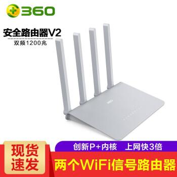 360無線安全ルータP 2 V 2ギガデュラム5 Gルータwifi家庭用壁に強い高速Wi-Fi電信ファイバブロードバンドケーブル360ルータV 2