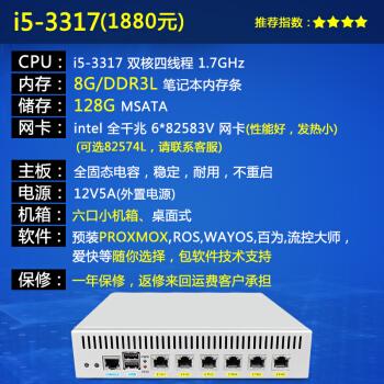 ソフトルト3 i 5 i 7六口ギガESXI 6.7/iuki/lede/openwrt/ros/iuki/liu i 5-3317/8 GDDR 3 L/128 GSSDハ-ドディック