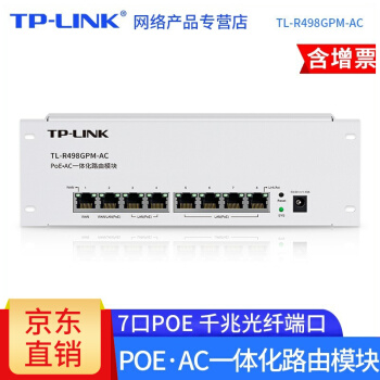 TP-LIK POE・AC一体化ルータ4口8メガギガガ企業級VPN標準POE給電AP管理TL-438 GPM-ACギガガ7つのPOE給電口