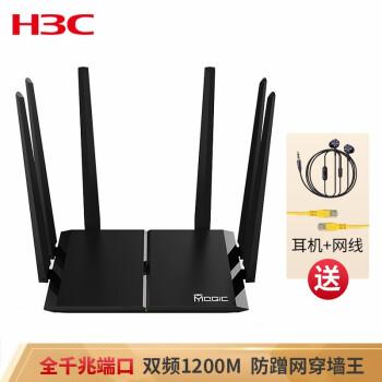 新华三(H 3 C)ルータMagic R 300 Gギガ版デュアルバーン光ファイバブロードバンド富豪型wifi无线游戏路壁に强い
