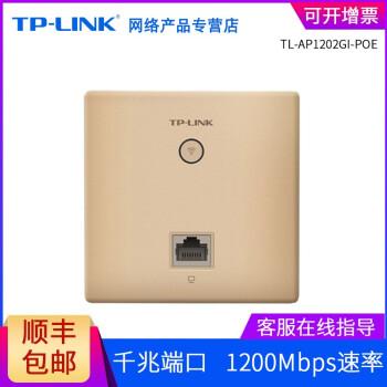 TP-LIK(TP-LINK)86型ギガ無線パネルapは、壁式wifiルータAPソケットpoeセット(金)1202 GI-PIOEに入る。