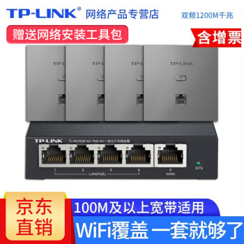 TP-LIK無線APパネルセット無線Wifi壁ルータ86型ホテル企業の家庭用スマートネットワークネットワークネットワークの深空銀1200 Mギガデパネル*4+ギガルート
