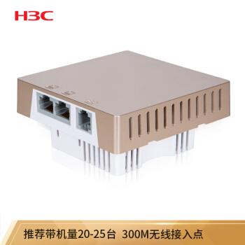 華三(H 3 C)h 3 c Mini A 20-G 300 M無線86型パネル型AP企業級ホテルwifiアクセスサポートPOE給電