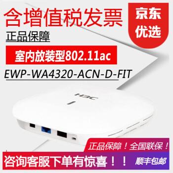 華三(H 3 C)EWP-WA 4320-ACN-D-FIT室内収納型802.11 ac無線APアクセス