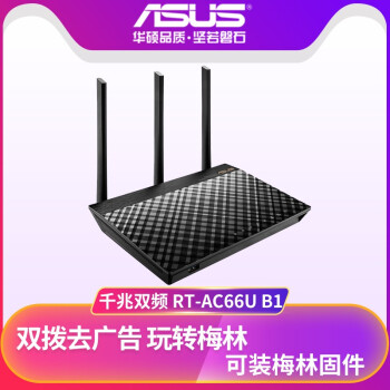ASUS(ASUS)RT-ARRC 66 U B 1无线ルータ1750 Mデビュー/低放射/5 G信号壁に强い/広くストラックをカバする。