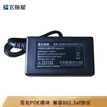 トビウオスターPSE 201 poe給電モジュール48 V百兆poeモジュール互換802.3 afプロトコル受電AP電源