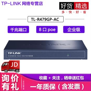 TP-LIK(TP-LINK)企業級ギガ有線ルータファァ◇VPN会社商用統一制御AP TL-489 GP-ARC 8口POE/ギガ/AC