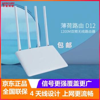MERCURY(MERCURY)D 12 1200 Mデュアルバード無線ルータ百兆有線ポート光ファイバブロードバンドの大型壁に強い白色