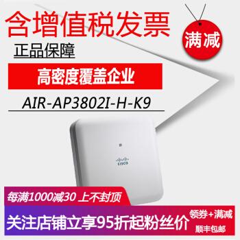 Cisco(CISCO)AIR-P 802 I-H-K 9思科無線AP高密度カバー企業ネットワークマルチ周波数