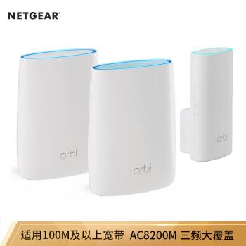 アメリカNETGEAR(NETGEAR)Orbi RBK 51コンビネーションレートAC 8200 M 3周波数Mesh分散式高速3つのルートシステムセットの大型WiFi RBR 50