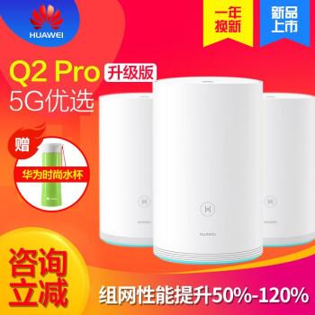 HUAWEIQ 2 PRO無線子母ルート全ギガ大戸型別荘壁に強いWi-Fi中継器高速WiFi全カバー知能組網デュアルギガQ 2 PRO三母旗艦版