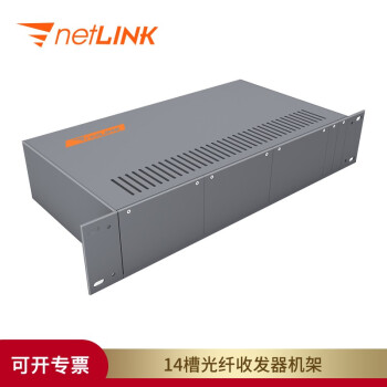 netLINK光ファイバトランシーバラック標準19インチ2 Uケース光変換器ボックスダブル電源冗長機架式HTB-14 AC 14スロットビジネスレベル1台