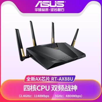 ASUS(ASUS)RT-AX 88 U無線ルータ600 Mデュアルアルバーンギガ低輻射ゲームルータインテリジェントwifi 6黒