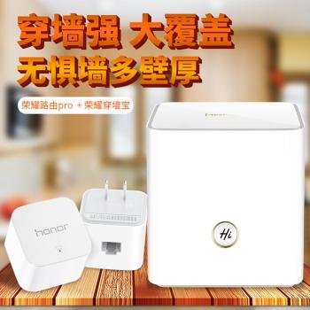 HONORルーティングpro 1000 Mbps LANポト大戸型無線壁に強いwifiWi-Fi中継器インテリジェントルータHONORルーティングpro(壁に強い宝セットのギャグネット線を贈る)