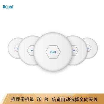 iuki(iKuai)H 1企業級無線吸頂AP 5台H 1(PoE電源を含む)ホテルのオフィスビルのショッピングモール無線WiFiアクセスポイント