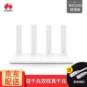 HUAWEI(HUAWEI)WS 5200拡張版家庭用ギガデュラム無線拡張Wi-Fi-Fi中継機ap中継器ws 5200拡張版(伝送網とデータ線)