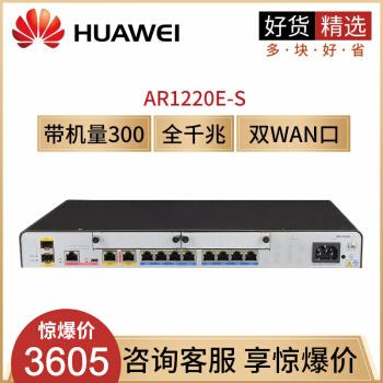 HUAWEI(HUAWEI)AR 1220 E-SダブルWAN口の全ギガ企業級VPNルータ