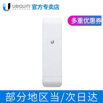 UBNT室外無線LANブリッジNSM 5 GHz大出力長距離CPE双網口