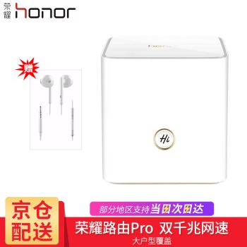 HONORルーティングpro 1000 Mbps LANポインターの大型無線壁に強いWifi-Fiの中で継器インテリジェントルータHONOR pro(ギガネット線+HUAWEIイヤホンを送る)