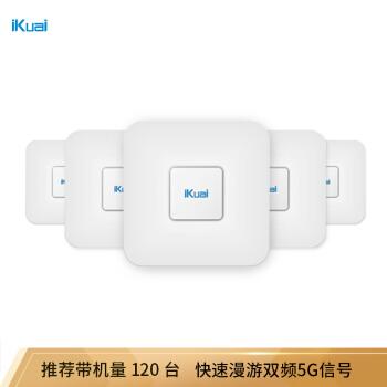 イカア(iKuai)H 3デュアルバーン企業級無線吸頂AP 5台H 3(PoE電源を含む)ホテルオフィス街無線WiFiアクセスポイント