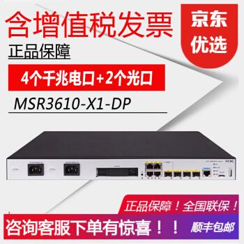 華三(H 3 C)MSR 3610-X 1-DP 4つのギガスイッチ(2つの多重光口)+2つの光口ルータ