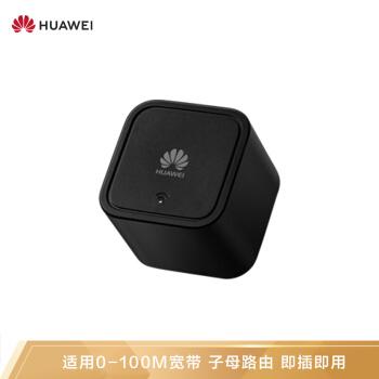 HUAWEI(HUAWEI)ルータQ 1サブルーティング/どこの信号がよくないか/すなわち、プラグアンドプレイ/無線ルータ(HUAWEIルーティングQ 1と組み合わせる)(雅黒)