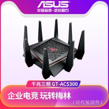 ASUS(ASUS)GT-ASC 5300 ROGゲームルータ5300 M 3周波数フルギガ低放射/無線競合ルータ黒