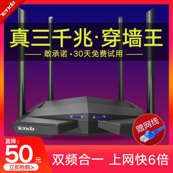 Tenda(Tenda)双ギガ無線ルータギガポート家庭用増強wifi高速壁に強い5 gデュアルアルバーンテレコム移動光ファイバオイル漏れ器AC 10-200ギガポート-20-1000 Mブロードバンド