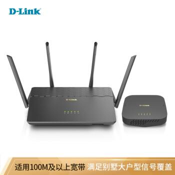 D-Link(D-Link)dlink Covr-3002 2600 M分散ルーティングセットのダブルギガ大型戸型無線ルータ複式/別荘高速カバー無線壁に強い