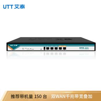艾泰UTT 2620 G双WANギガQOS帯域幅重畳インターネット行動管理企業級ルータ