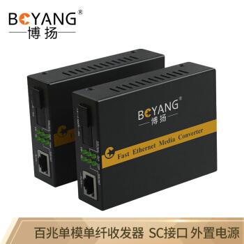 博揚(BOYANG)BY-WF 513 A/B百兆単一モード単一ファイバトランシーバ光電変換器は14ビンのラック防雷SCインターフェース25キロの外部電気をサポートします。