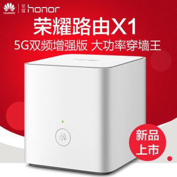 HUAWEI(HUAWEI)HONORルータX 1インテリジェントデュアルバーンギガ光ファイバー家庭用無線壁に強いwifiWi-Fi中継器ルート安定中継記憶HONORX 1拡張版