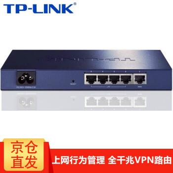 TP-LINK TL-473 G 5口の全ギガ企業級VPN有線ルータ4口のインターネット利用行為管理PPPoE認証
