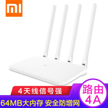 MI(MI)ルータ4 A/4 Aガ版ワイヤレス家庭用オフィス壁に強いアンプ百兆高速デュアルWIFIルータ4 A