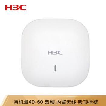 華三(H 3 C)WAP 722 S-W 2小貝シリーズ室内収納型80211 ac無線吸頂AP