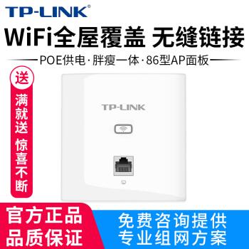 tp無線APパネルセットwifi壁ルータ86型ホテル企業家庭用スマートソケットac管理器POE給電ギガデ【450 M】ホワイト