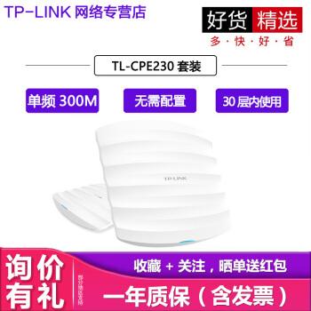 TP-INK(TP-LINK)TL-PE 230エレベーター監視無線ブリッジセット固定端+かご端ペア無料配置白