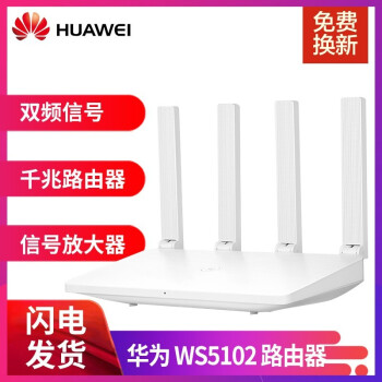 HUAWEI(HUAWEI)WS 53102 1200 M真デュアルバーンインテリジェント無線ルータ光ファイバー高速wifi 4アンテナ壁に強い5 G白色
