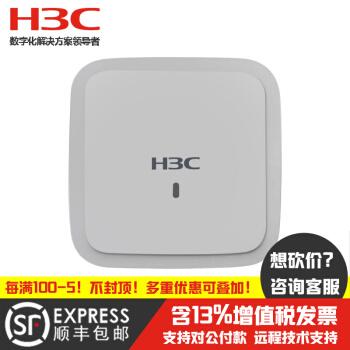 新華三(H 3 C)貝シリーズ企業級WIFI無線アクセスポイント吸頂式WAP 722 S