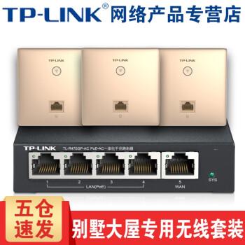 TP-LIK 1200 MフルギガネットワークパネルAPスーツ企業ルータwifi知能デュアルアルバーン無線別荘大屋全カバー(5口ギガACゲートウェイルータ*1+金色パネルAP*3)