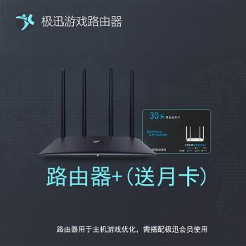 極迅ゲームルータNS SWITCH PS 4 XBOX PCゲームオンライン最適化遅延低減パケット修正NATタイプ単機CX 2黒(月送りカード)