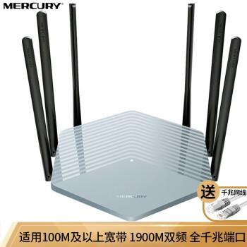 MERCURY D 19 G 1900 Mデュアルアルバーンギガ無線ルータ家庭用ギガポート5 g壁に強いパワーWIFI増強光ファイバブロードバンド大型タイプD 19 G新品1900 Mフルギガポート