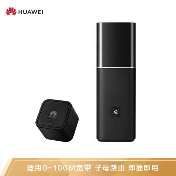 HUAWEI(HUAWEI)Q 1子母ルータセットW S 833無線Wi-Fi-Fi中継器拡張拡張拡張壁に強いスマートブラック