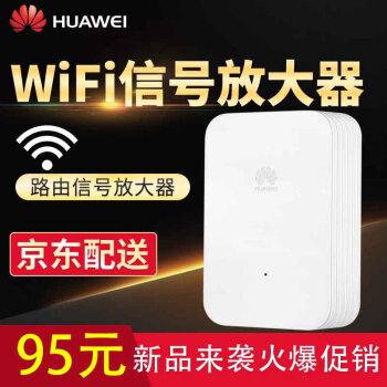 新商品のHUAWEIWS 333 C拡張版の無線ルートWi-Fi-Fiの中継器家庭用300 M無線中継拡張器は、ネットワークの白い口金付きです。