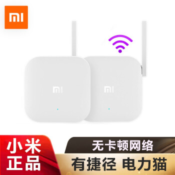 MI(MI)WiFi-Fi-Fi中継器ルータミニ無線Wi-Fi中継器家庭用小型携帯300 M高速壁に強い企業子母ルート中継器MIwifiWi-Fi中継器セット版